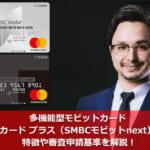 多機能型モビットカード Tカード プラス(SMBCモビットnext)の特徴や審査申請基準を解説!