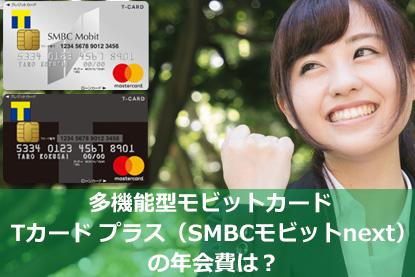 多機能型モビットカード Tカード プラス(SMBCモビットnext)の年会費は?