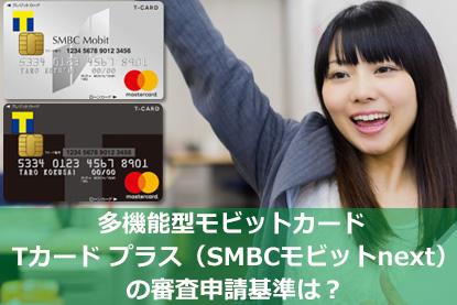 多機能型モビットカード Tカード プラス(SMBCモビットnext)の審査申請基準は?