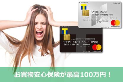お買物安心保険が最高100万円!