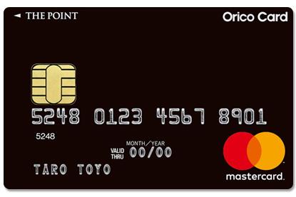 Orico Card THE POINT(オリコカード・ザ・ポイント)の特徴