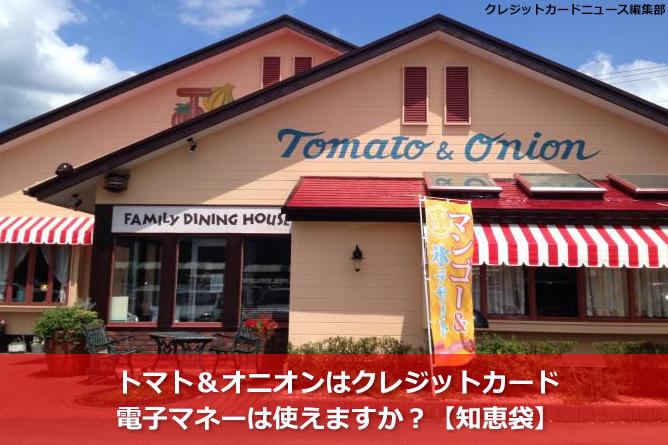 トマト&オニオンはクレジットカード・電子マネーは使えますか?【知恵袋】