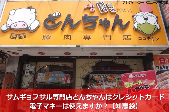 サムギョプサル専門店とんちゃんはクレジットカード・電子マネーは使えますか?【知恵袋】