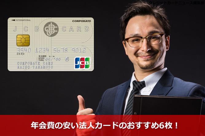 年会費の安い法人カードのおすすめ6枚!
