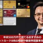年収500万円で持てるおすすめのクレジットカード8枚の特徴や審査申請基準を解説!