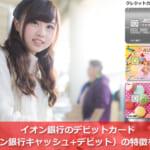 イオン銀行のデビットカード(イオン銀行キャッシュ+デビット)の特徴を解説!