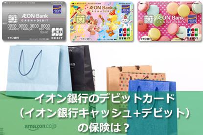 イオン銀行のデビットカード(イオン銀行キャッシュ+デビット)の保険は?