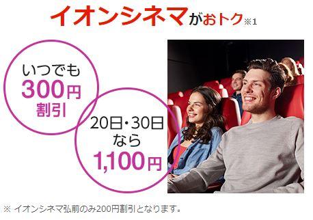 イオンシネマの映画が300円引き