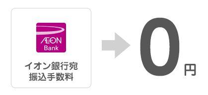 イオン銀行宛振込手数料0円!