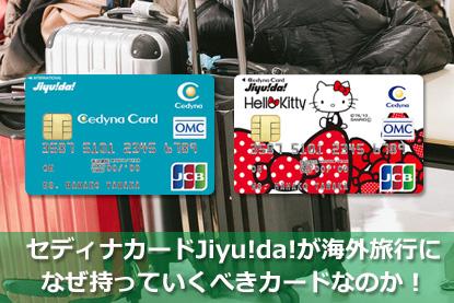 セディナカードJiyu!da!が海外旅行になぜ持っていくべきカードなのか!