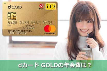 dカード GOLDの年会費は?