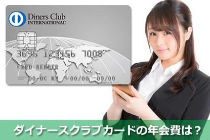 ダイナースクラブカードの年会費は?