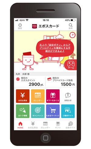エポスカード公式アプリで一目瞭然!