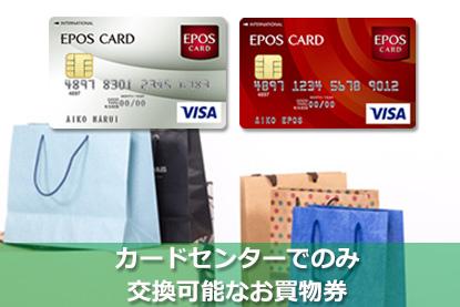 カードセンターでのみ交換可能なお買物券