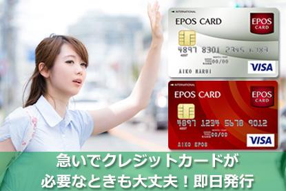 急いでクレジットカードが必要なときも大丈夫!即日発行