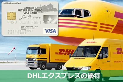 DHLエクスプレスの優待