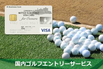 国内ゴルフエントリーサービス