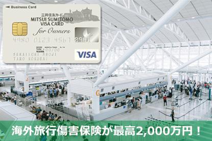 海外旅行傷害保険が最高2,000万円!