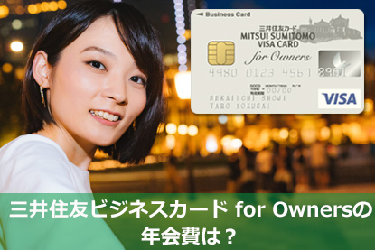 三井住友ビジネスカード for Ownersの年会費は?