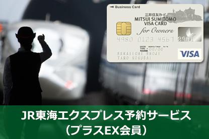 JR東海エクスプレス予約サービス(プラスEX会員)