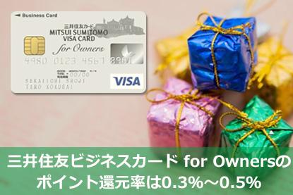 三井住友ビジネスカード for Ownersのポイント還元率は0.3%~0.5%