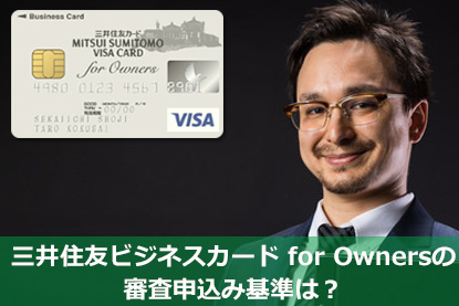 三井住友ビジネスカード for Ownersの審査申込み基準は?
