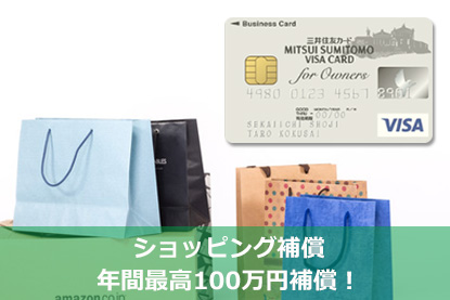 ショッピング補償、年間最高100万円補償!