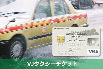 VJタクシーチケット