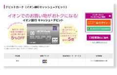 イオン銀行キャッシュ+デビット公式サイト