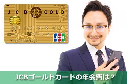 JCBゴールドカードの年会費は?