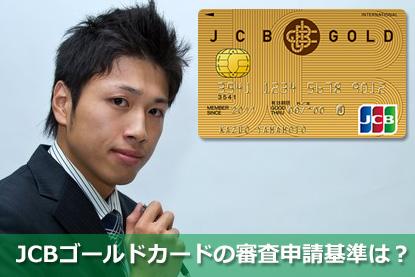 JCBゴールドカードの審査申請基準は?