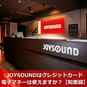 JOYSOUNDはクレジットカード・電子マネーは使えますか?【知恵袋】