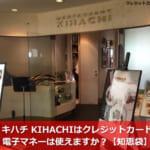 キハチ KIHACHIはクレジットカード・電子マネーは使えますか?【知恵袋】