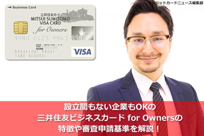 設立間もない企業もOKの三井住友ビジネスカード for Ownersの特徴や審査申請基準を解説!