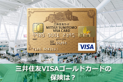 三井住友VISAゴールドカードの保険は?