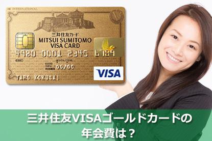三井住友VISAゴールドカードの年会費は?