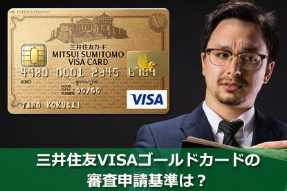 三井住友VISAゴールドカードの審査申請基準は?