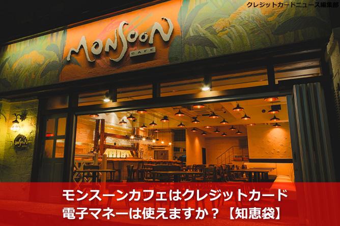 モンスーンカフェはクレジットカード・電子マネーは使えますか?【知恵袋】