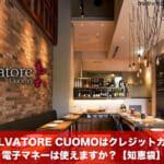 SALVATORE CUOMO( サルヴァトーレ クオモ)はクレジットカード・電子マネーは使えますか?【知恵袋】