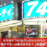 カラオケ 747はクレジットカード・電子マネーは使えますか?【知恵袋】