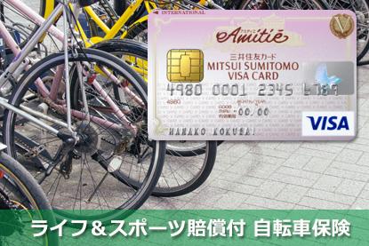 ライフ&スポーツ賠償付 自転車保険