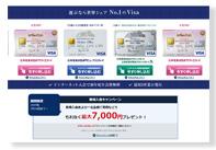 三井住友VISAアミティエカードの公式サイト