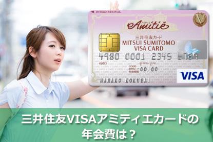 三井住友VISAアミティエカードの年会費は?