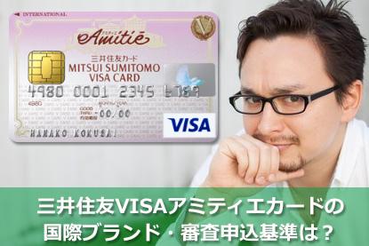 三井住友VISAアミティエカードの国際ブランド・審査申込基準は?