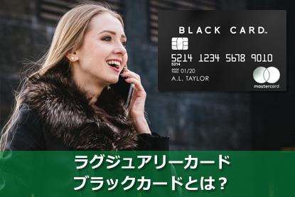 ラグジュアリーカード ブラックカードとは?