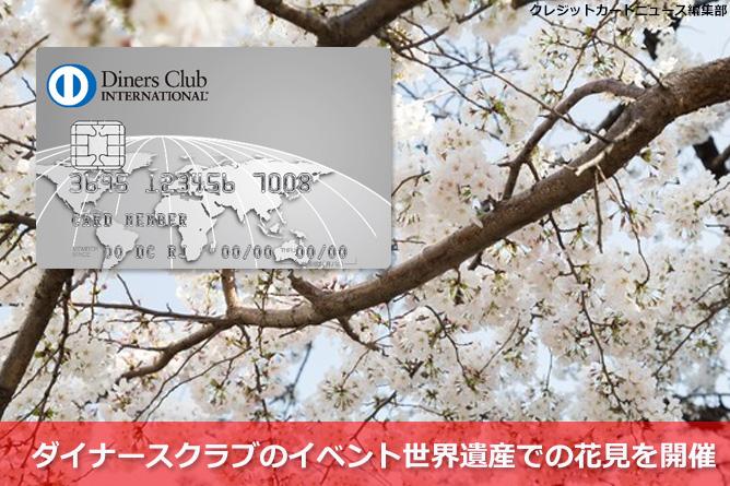 ダイナースクラブのイベント世界遺産での花見を開催