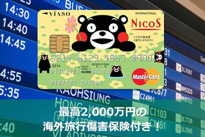 最高2,000万円の海外旅行障害保険サービス付き!