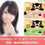 VIASOカード(くまモンデザイン)の特徴・審査申請基準を解説!