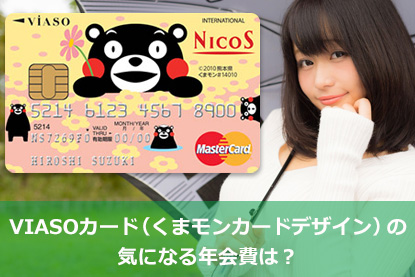 VIASOカード(くまモンカードデザイン)の気になる年会費は?