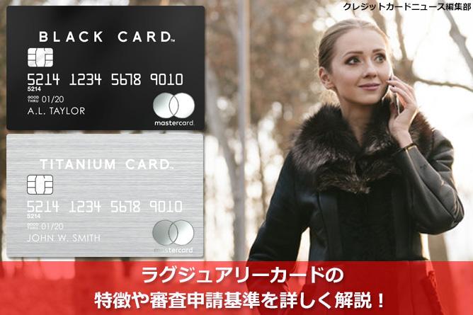 ラグジュアリーカードの特徴や審査申請基準を詳しく解説!